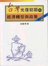 台灣光復初期的經濟轉型與政策