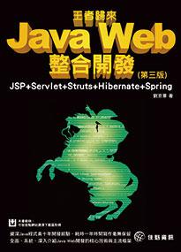 Java Web整合開發