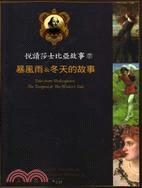 悅讀莎士比亞故事 7:暴風雨&冬天的故事