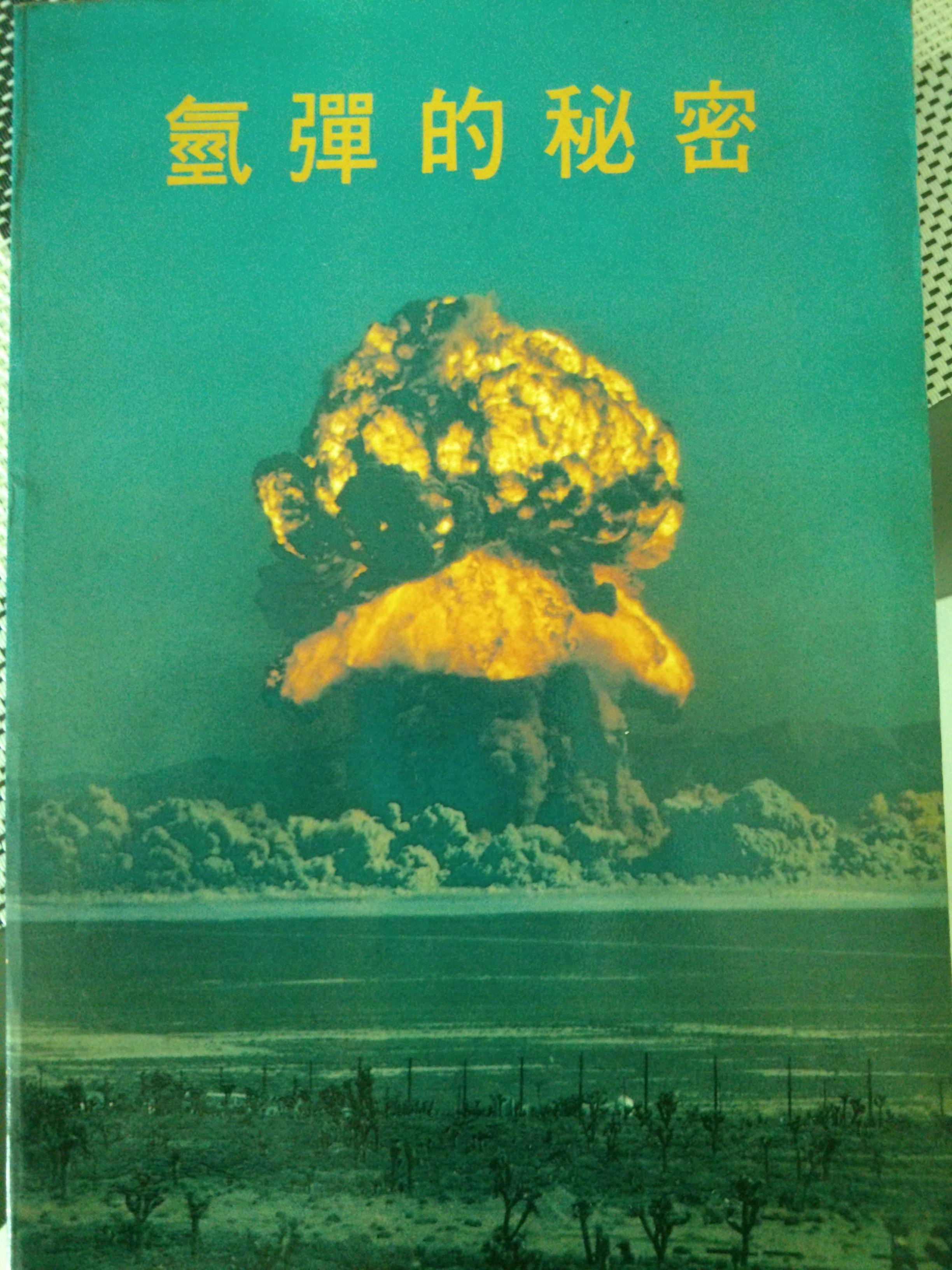 氫彈的祕密