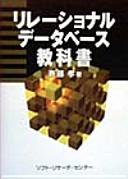 リレーショナルデータベース教科書