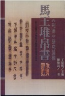 馬王堆帛書《刑德》研究論稿