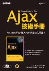 Ajax技術手冊