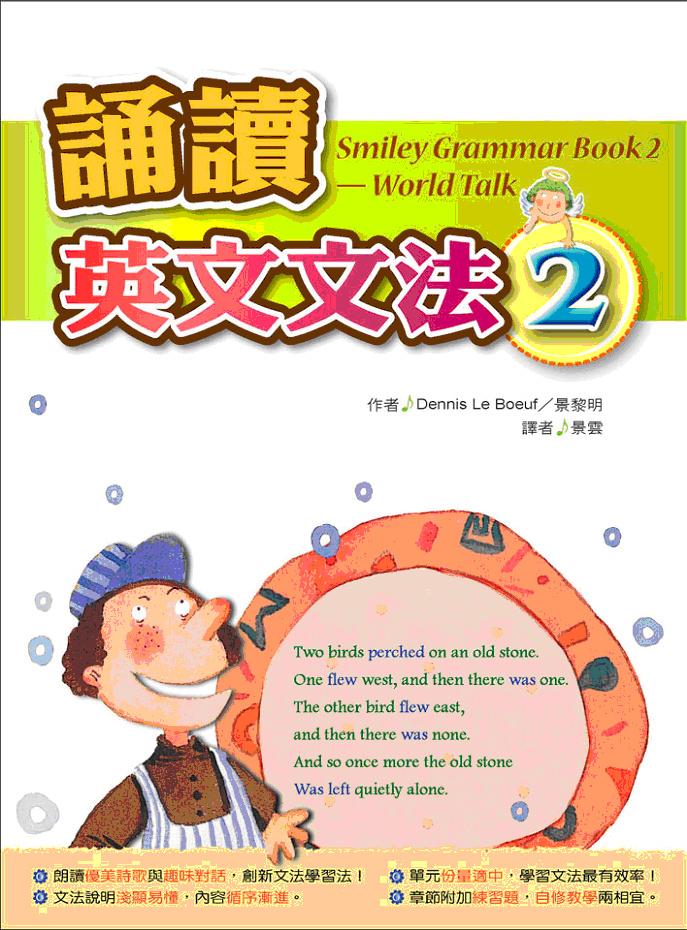 誦讀英文文法