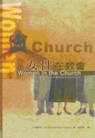 女性在教會