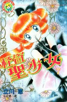 怪盜聖少女 7(完)
