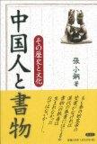 中国人と書物