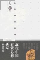 近代中国啟蒙思想研究