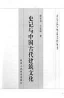 史记与中国古代建筑文化