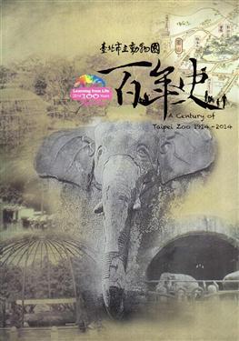 臺北市立動物園百年史