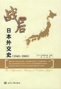 战后日本外交史 1945~2005