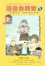 漫畫台灣史(2).荷蘭時代