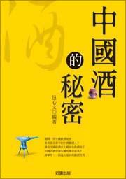 中國酒的秘密