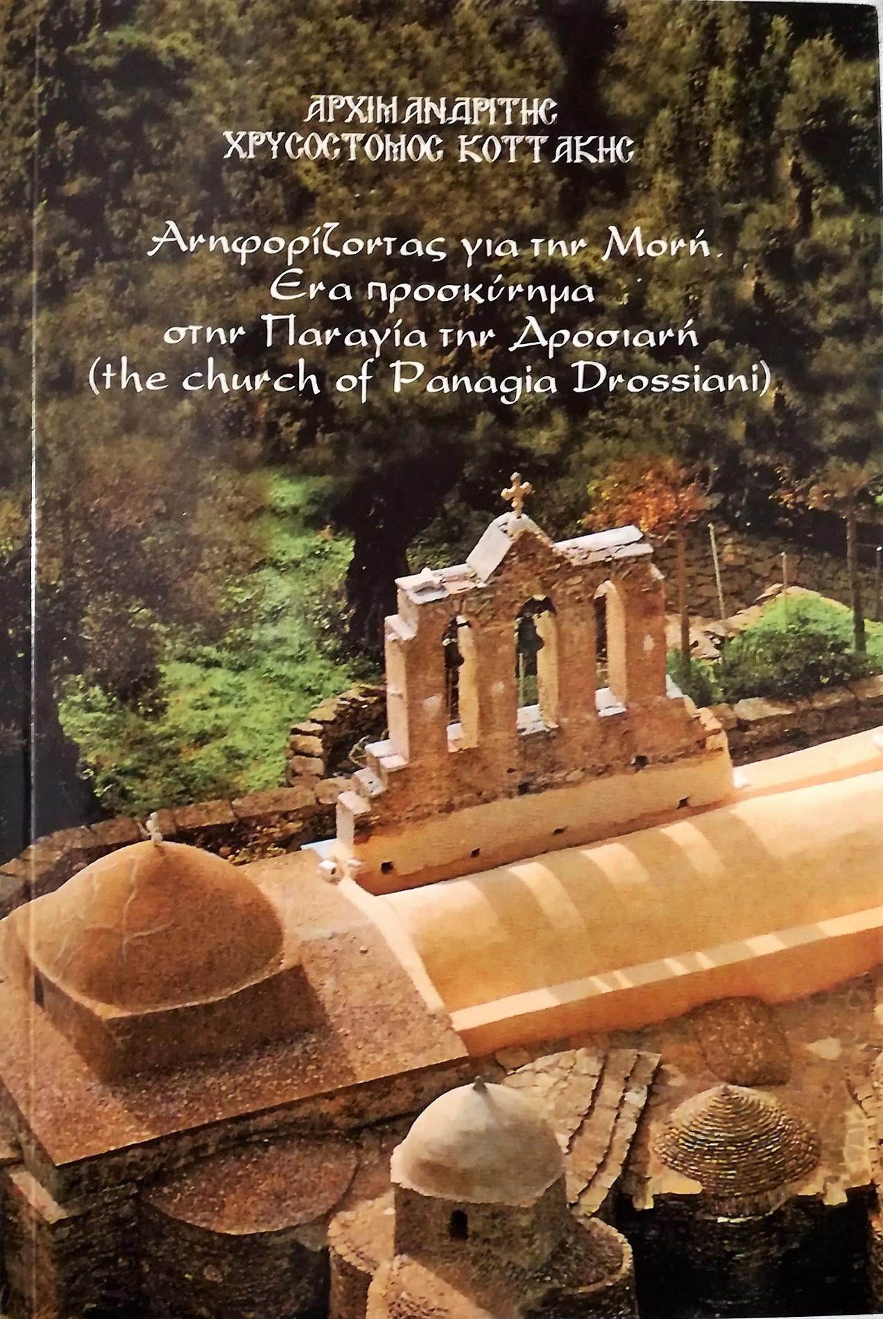 Ανηφορίζοντας για την Μόνη ένα προσκύνημα στην Παναγία την Δροσιάνη