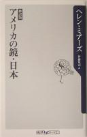 抄訳版アメリカの鏡・日本