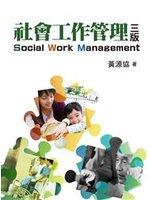社會工作管理 第三版