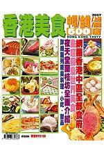 香港美食中環╱金鐘╱上環╱西環500店