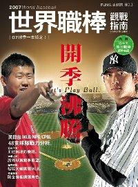 2007世界職棒觀戰指南