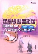 建構學習型組織(一版二刷)