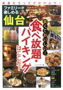 ファミリーが楽しめる仙台安くておいしい!食べ放題・バイキングはここだ!