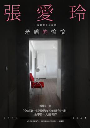 矛盾的愉悅:張愛玲上海關鍵十年揭秘