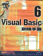 VISUAL BASIC 6 訓練手冊