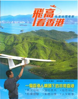 飛高看香港