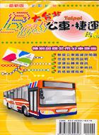 大台北捷運、公車指南