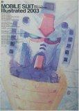 機動戦士ガンダムMS大全集 2003