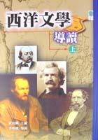 西洋文學導讀