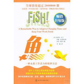 魚:一種永葆工作活力的絕妙方法