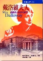 戴洛維夫人