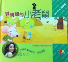 愛說話的小老鼠(含CD)