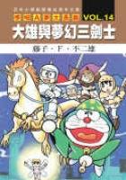 哆啦A夢大長篇 VOL.14大雄與夢幻三劍士