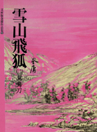 雪山飛狐(二)