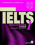 劍橋IELTS模考聖經 1