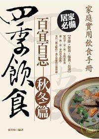 四季飲食:百宜百忌 (秋冬篇)