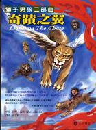 獅子男孩二部曲