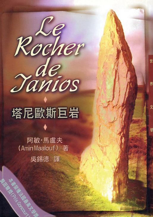 塔尼歐斯巨岩