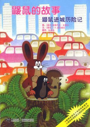 鼹鼠的故事  鼹鼠进城历险记