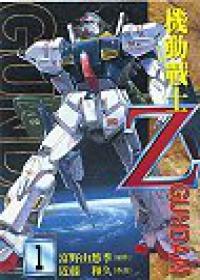 機動戰士Z Gundam...