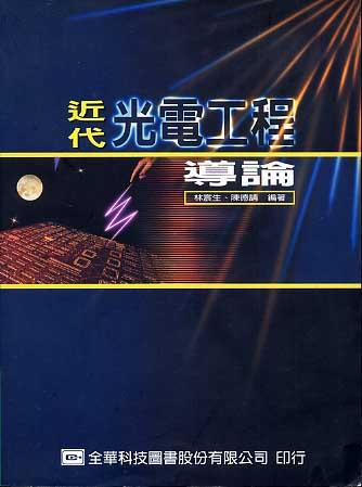 近代光電工程導論