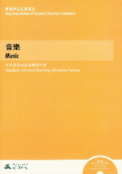 香港中學文憑考試音樂科水平參照成績匯報資料套 Standards-referenced Reporting Information Package for the HKDSE Music Examination