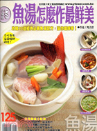 魚湯怎麼作最鮮美