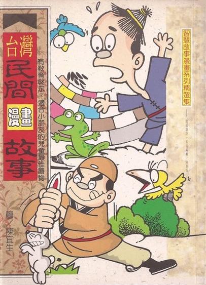 台灣民間漫畫故事
