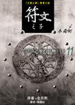 符文之子——冬霜劍(11)
