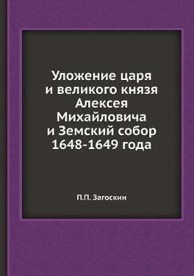 Ulozhenie tsarya i velikogo knyazya Alekseya Mihajlovicha i Zemskij sobor 1648-1649 goda