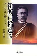 新渡戸稲造 1862-1933