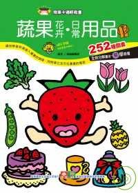 蔬果花卉.日常用品