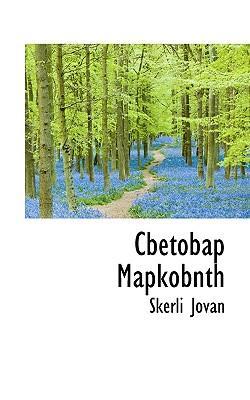 Cbetobap Mapkobnth